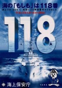 tel118