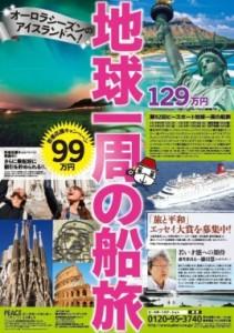 voyage_92_poster-268x380